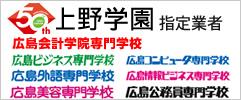 上野学園指定業者